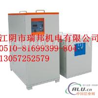 高频感应加热机铝制品退火热处理设备