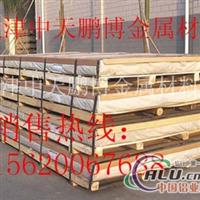 5052超厚铝板/5083超厚铝板/铝板