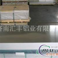 生产供应化工铝板、保温铝板、北京铝板、内蒙铝板、新疆铝板