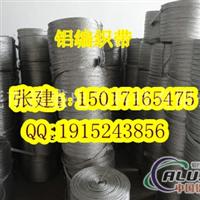 鋁編織帶,鋁編織線規格