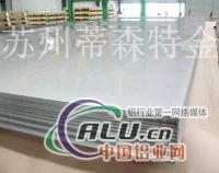 5056铝合金板5056铝材5056铝板材