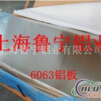 山东潘老三供应上海铝板材