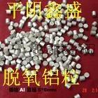 钢厂炼钢脱氧铝粒  AL99.70铝粒