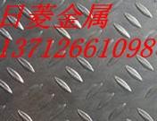 热销进口2A12花纹铝板,铝板规格