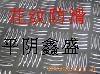 花纹www.2manbetx.com 五条筋花纹www.2manbetx.com