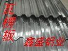 820型瓦楞铝板 铝瓦