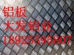 5056花纹铝板,5086铝合金花纹板
