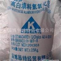 氢氧化铝高白填料阻燃剂