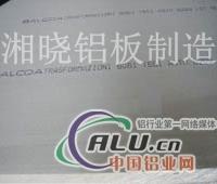 (2a02铝合金)―↑2a02铝合金板价格