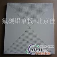 600*600mm方板铝天花尾货处理