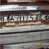 超硬7075铝棒 美铝7075铝板