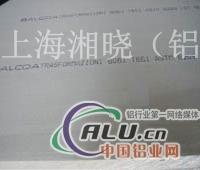 (7a10铝合金板)―↑7a10铝板材价格
