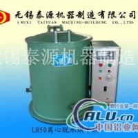 離心脫水烘干機LH50