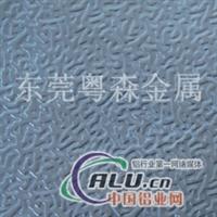 5083橘皮花纹铝板 防滑铝板