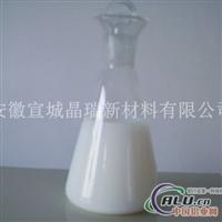 供应晶和铝(材)板镜面抛光液