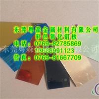 5052彩色铝板 氧化作色镜面铝板