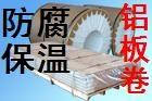 电厂烟道脱硫防腐保温合金铝卷