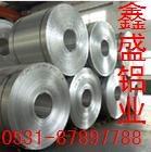 电厂化工厂管道保温合金铝卷