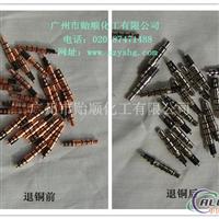 退铜水 铝板退铜剂 退铜水价格