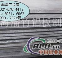 5A03铝合金板(材质)成分具体介绍