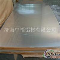 3003铝锰合金铝板中福防锈铝板