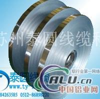 電纜鋁帶,鋁包帶,鋁塑復合帶