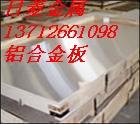 直销进口A5052超厚铝板规格齐全