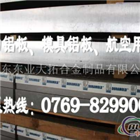 销售7050铝板_7050铝板