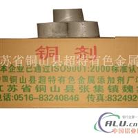 铜剂供应超特有色金属添加剂厂