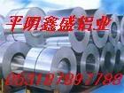3003管道保温用铝板