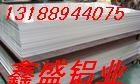 合金鋁板 3003覆膜鋁板