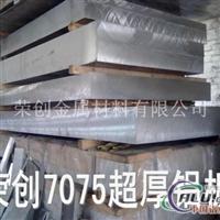 西南铝7075T651预拉伸铝板