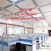 600*600铝方板-铝天花厂家