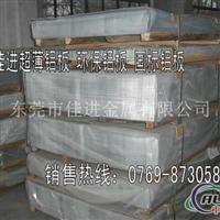 5056耐磨铝板5056铝板厂家