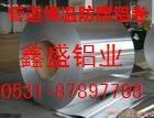 3003防腐保温合金防锈铝板