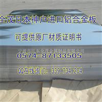 高耐磨铝合金 进口7075铝板规格