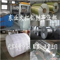 进口6063铝板 6063氧化铝板