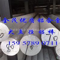 7075铝合金板现货供应价格