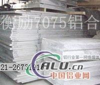 2A13铝合金板(批发之中)