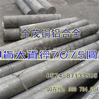进口高强度铝板7075化学成分
