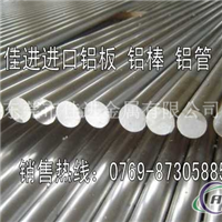 AL7075合金铝棒 AL7075圆棒价格