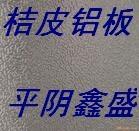 桔皮花纹铝板铝卷