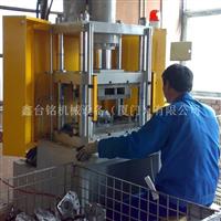 壓鑄鋁鎂鋅合金澆口切邊油壓機