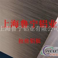 拉丝铝板 氧化铝板 幕墙铝板