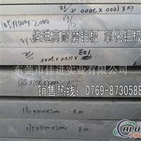 7075耐磨铝板 7075价位