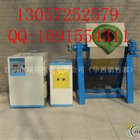 供应40公斤熔铝炉,熔铝中频炉