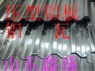 900型压型瓦楞铝板铝瓦