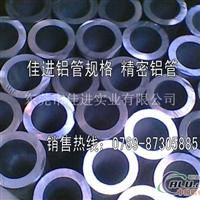 7075环保铝管 7075合金铝管