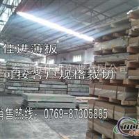 7075铝板合金 7075进口铝板