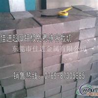 7050-T6铝材,7050t6铝板价格